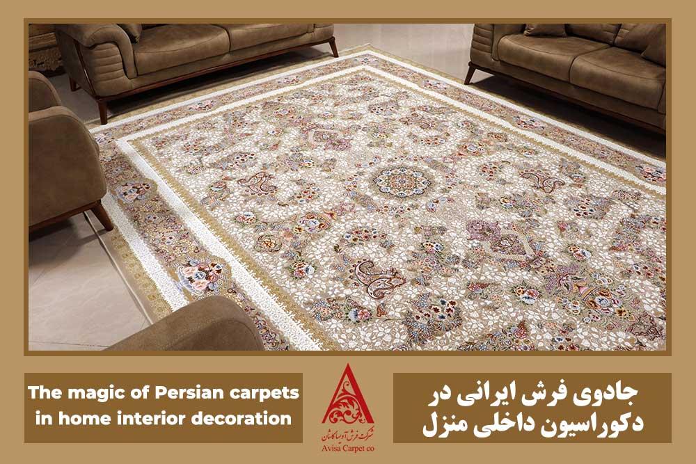 نحوه چیدمان فرش ایرانی در دکوراسیون