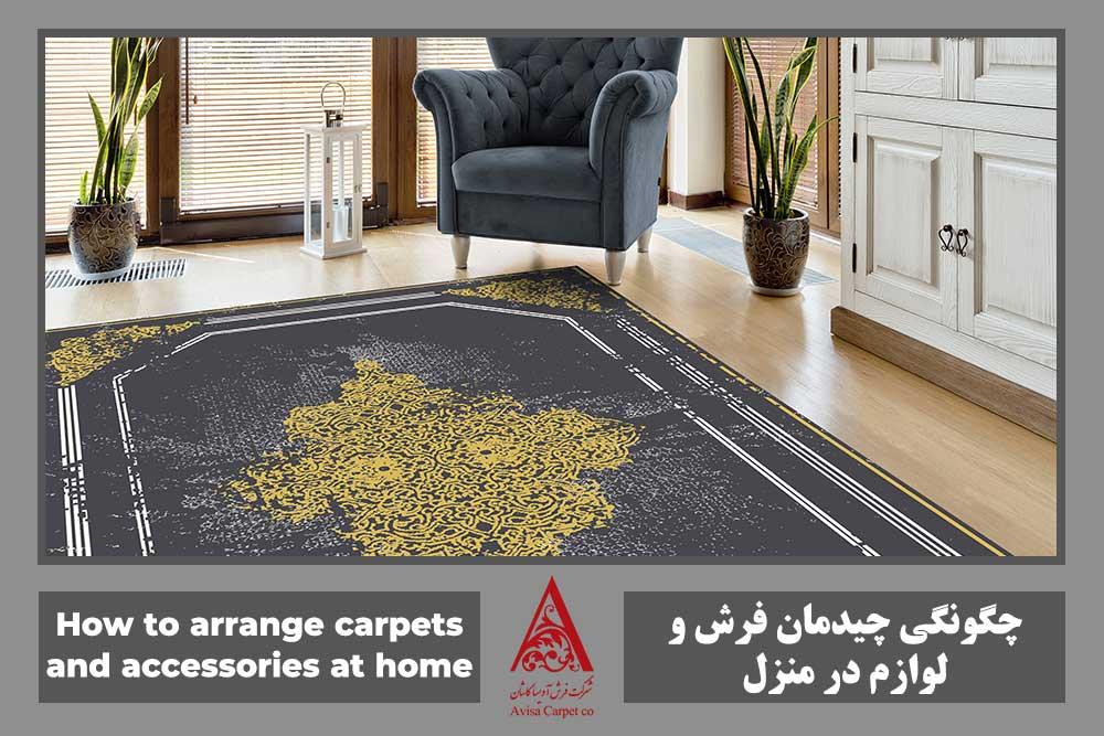 نحوه چیدمان فرش در منزل