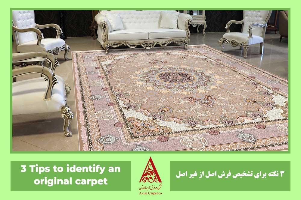 تشخیض فرش اصل از غیر اصل