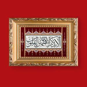 تصویر تابلو فرش الا بذکر الله تطمئن القلوب