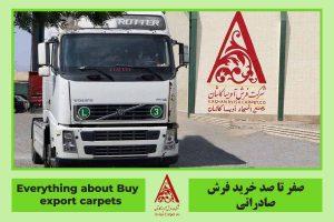 خرید فرش صادراتی