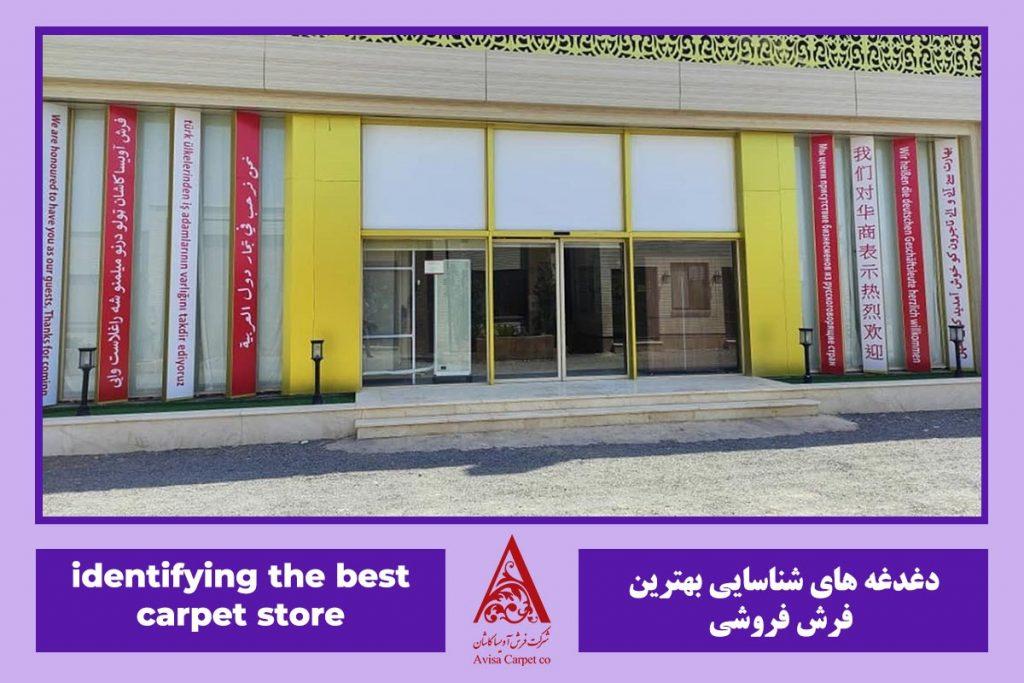 خرید فرش از بهترین فرش فروشی